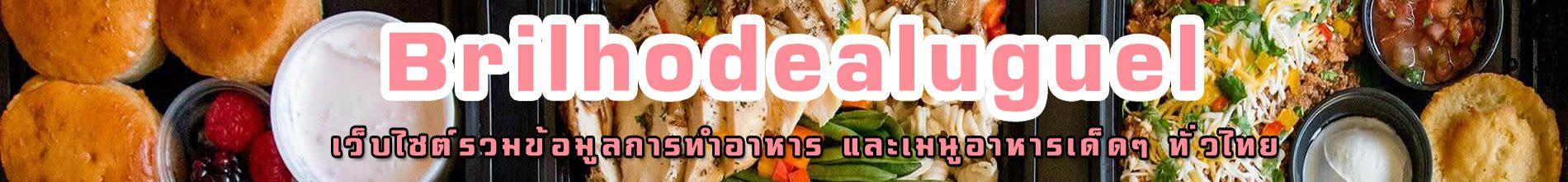 เว็บไซต์รวบรวมข้อมูลการทำอาหาร อาหารเด็ด ทั่วไทย