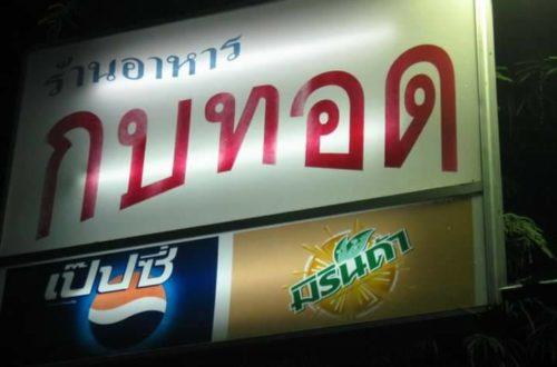 ร้านกบทอดท่ามะกา