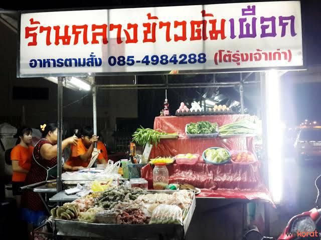 ร้านข้าวต้มที่ขายในช่วงดึกๆ จะมีเมนูผัดผักบุ้ง