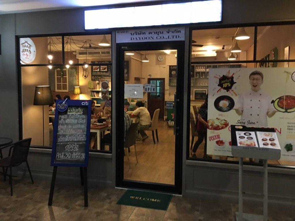 """ร้านอาหาร สไตล์เกาหลี สูตรต้นตำหรับแท้ๆในกรุงเทพ ร้านที่สาม ที่อยากแนะนำ คือ """"Baanoppa"""""""