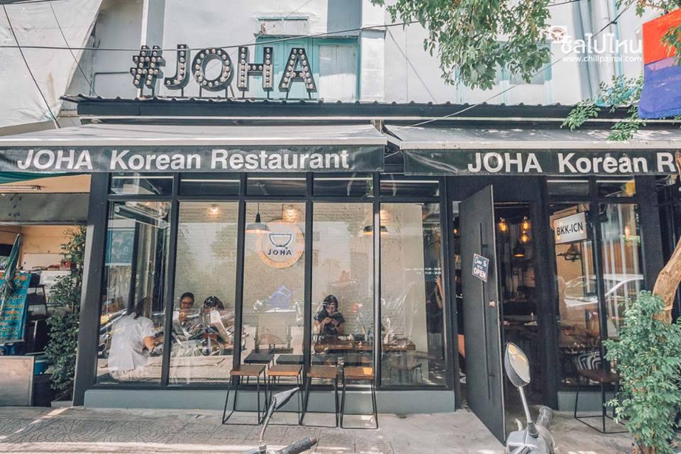 """ร้านอาหาร สไตล์เกาหลี สูตรต้นตำหรับแท้ๆในกรุงเทพ ร้านที่สอง ที่อยากแนะนำ คือ """"JOHA Korean Restaurant"""""""