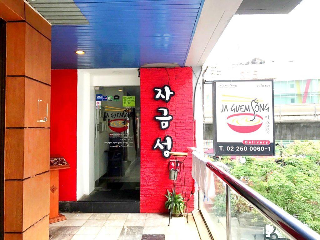 """ร้านอาหาร สไตล์เกาหลี สูตรต้นตำหรับแท้ๆในกรุงเทพ ร้านแรก ที่อยากแนะนำ คือ""""Ja Guem Song"""""""