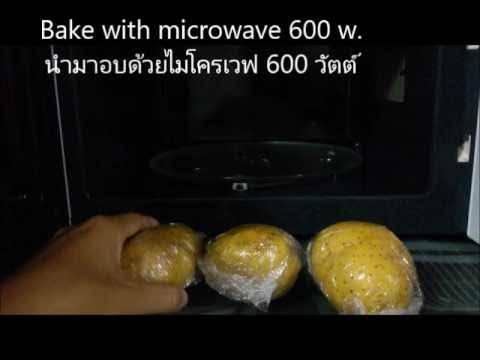 เมนูมันฝรั่ง อบไมโครเวฟนี้ เป็นเมนูที่ทำง่ายมากๆ