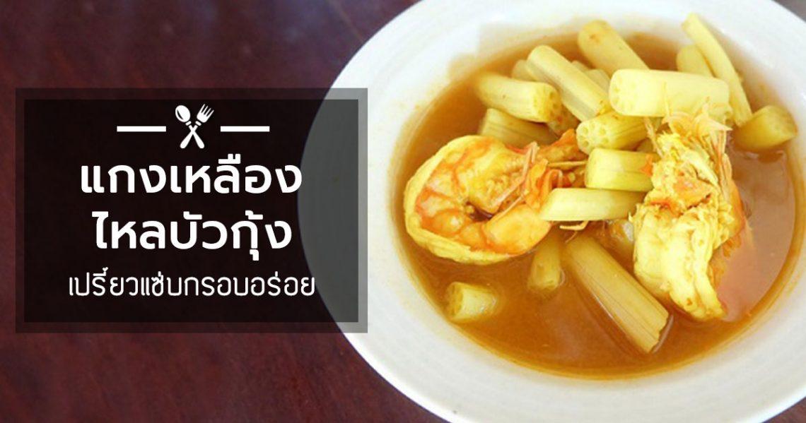 เมนูแกงเหลืองไหลบัวกุ้ง แกงที่รสชาติเปรี้ยวมีความอร่อยลงตัวอย่างมาก