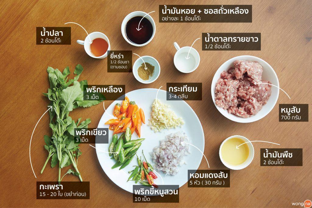 วิธีทำกะเพราหมูสับ ความอร่อยขั้นเทพที่มีขั้นตอนง่ายๆ